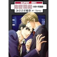Kichiku Megane - Honda x Katsuya hen YAOI Manga Japanese / Spray,MISASAGI Fuhri