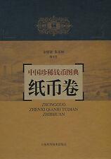 中国珍稀钱币图典:纸币卷 Chinese rare coins: volume of paper money - chinese