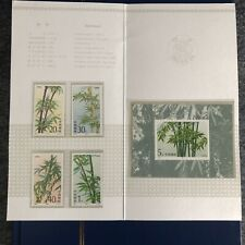 More details for china-bamboo stamps folder-1993-4 stamps plus sheet-sg 3849-52-mnh