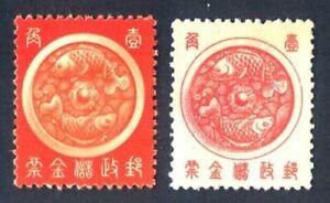 Manchukuo 1930 Postal Saving Stamp (2v Cpt) MNG