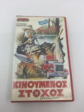 FINAL CUT - 1988 - VHS - PAL - Master Home Video Label - GREECE - VERY RARE