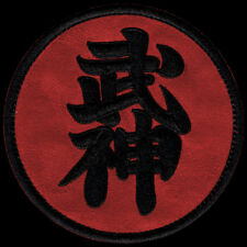 Bujinkan Shidoshi-Ho Patch - Embroidered Size - 9cm wide