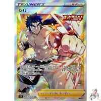 Pokemon Card Japanese - Bruno SR 079/070 S5I - HOLO MINT