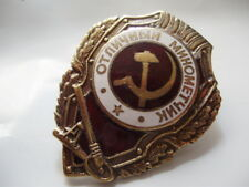 """Soviet USSR Russian  badge medal """"Excellent mortar shooter"""" WW II Red Army Repro"""