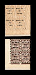 Malaya Japanese Occupation NS 5c corner block, clear off-set English ovpt.