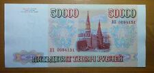 Russia 50000 rubles 1993 Pik 260a RARE!!! aUNC