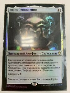 Russian FOIL Helm of the Host Dominaria Rare NM - MTG