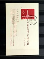PRC.china stamp .C47M , used cto .complete set .see scan & description.