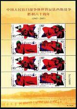 China Stamp 2005-16 the 60th World Anti-Fascist War M/S MNH