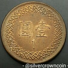 Taiwan China 1 Yuan 1981 Year 70. Y#551. One Dollar coin. First year issue