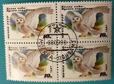 Russia(USSR)1990 MNH OG Block of four -birds, rare  White owl CTO(FD)