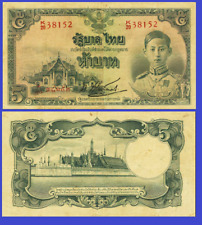 Thailand 5 baht 1942 UNC - Reproduction
