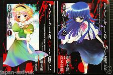 JAPAN Book Higurashi no Naku Koro ni Tatarigoroshi manga 1~2 Complete set