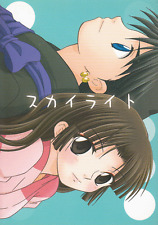 InuYasha Doujinshi Comic Miroku x Sango Sky Light Mizuiro Kahou