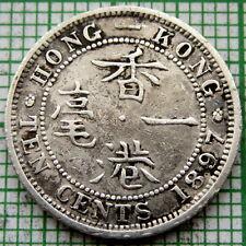 HONG KONG QUEEN VICTORIA 1897 10 CENTS, SILVER