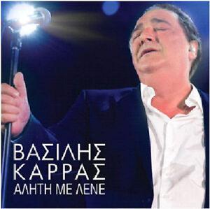 Karras Vasilis - Aliti me lene ΒΑΣΙΛΗΣ ΚΑΡΡΑΣ ΑΛΗΤΗ ΜΕ ΛΕΝΕ NEW/CD