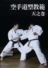 KARATE DO Teaching Method Book for Basic KATA Vol.2 by Hatsuo Royama 2013 Japan