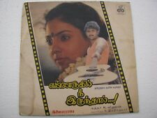 Ennarukil Nee Irunthaal ilaiyaraaja Tamil LP Record Bollywood India NM-1340