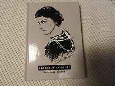 "Notebook ""Life in Quotes"" Coco Chanel (Phoenix Publishing House) 192 pages"