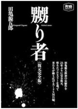 Naburi mono Japanese Gay comic manga Gengoroh Tagame