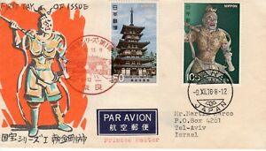 "Japan-Israel 1976 ""National Treasures, Pagoda, Nara"" mailed illustrated FDC JN#2"
