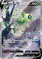 Celebi Pokemon 2021 Holo Jet-Black Spirit Box Promo Japanese 175/S-P NM PREORDER