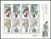 China PRC 2015-27 Poesie Poetry Dichter 4747-4750 Kleinbogen Postfrisch MNH