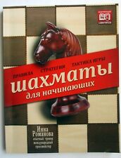 2014 In Russian CHESS FOR BEGINNERS. RULES, STRATEGIES AND TACTICS OF THE GAME.