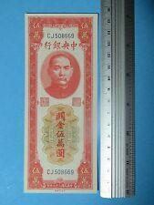 Republic of China 1948 Central Bank of China $50,000 Customs Gold Units CJ508669