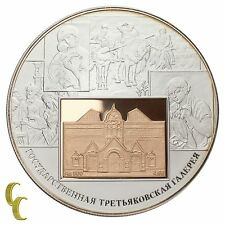 2006 Russia 25 Roubles 150th Anniversary Tretyakov Gallery Silver/Gold 5oz Proof