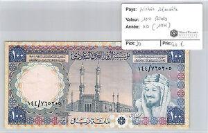 Geldschein Saudi Seoudite - 100 Rials (1976)