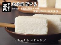 Daiginjo Japanese Sake Pulp Cake, Soft & Moist, White Kasutera Loaf, For Gift