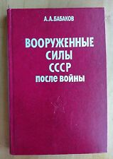 Soviet Military USSR Army after the war WWII In Russian 1987