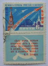 1961 Russia Khruschev USSR Man Space Stamp