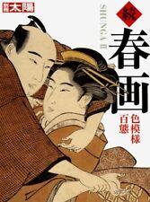 Shunga book Ukiyoe  Woodblock Print Book