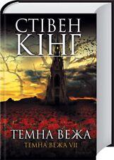 In Ukrainian book The Dark Tower #7 by Stephen King / Стівен Кінг - Темна Вежа 7