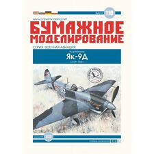 PAPER MODEL KIT MILITARY AVIATION FIGHTER YAK-9D 1/33 OREL 110