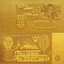 3 RUSSIA RUBLES ROUBLES 1961 P-223 BANKNOTE GOLD 24K