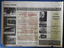 """Cartel de la Unión Soviética. """"Lenin. durante años de reacción."""" URSS Original 70s"""