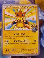 Pokemon Card Japanese 2014 Mega Tokyo's Pikachu Promo 098/XY-P Poncho Charizard