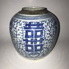 """Antique 19th Century Chinese Blue and White Ginger Jar Qing 8"""" Double Happiness"""