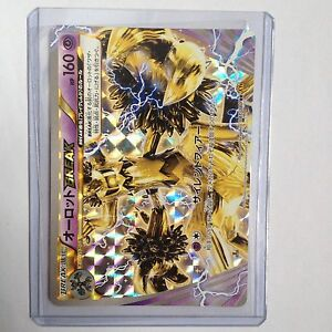 Trevenant Break Japanese Pokemon Card 047/080 1st Edition XY9 Near Mint Minus