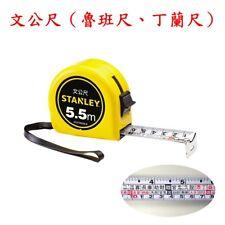 Stanley 魯班尺(文公尺, 丁蘭尺) Tape Measure 5.5M