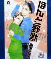 Honto Yajuu   Vol.14 Kotetsuko Yamamoto  /Japanese Yaoi Manga Book  Comic  Japan