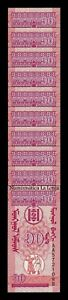 B-D-M Mongolia Lot Bundle 10 Banknotes 10 Mongo 1993 Pick 49 SC UNC