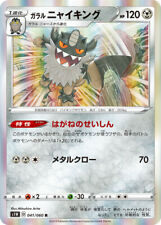 Japanese Pokemon card s1w Sword Expansion Card 041/060 perrserker mauzinger Holo