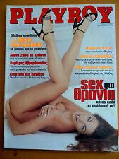 PLAYBOY GREEK EDIT. No 38 FEBRUARY 1999 MAG. MANSION NEN.CHRONOPOULOU ST.M.FUSON