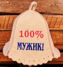 Sauna Hat russian bath bathhous баня сауна Banya felt sheep wool -  100% man