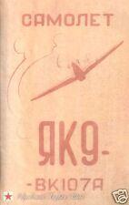WW2 Period Yakovlev Yak-9 Як-9 Technical Manual Rare 1940's CD Archive WW2 WWII