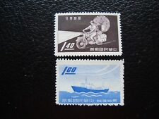 FORMOSE - timbre yvert et tellier n° 316 317 nsg (A8) stamp